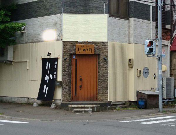 入り口上にヒバの彫刻看板、壁面に幕を設置しました。